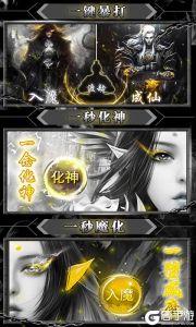 暴打神魔(星耀特权)游戏截图-1