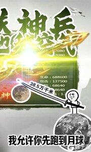 圣物英雄游戏截图-1