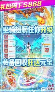 仙域无双无限神充卡游戏截图-4