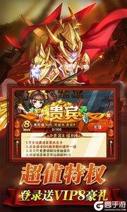 水浒乱斗超V版游戏截图-4