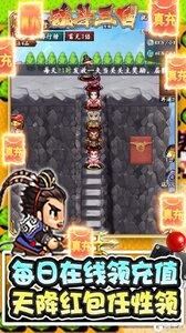 魂斗三国V游版游戏截图-4