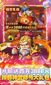 水浒乱斗送顶级神将游戏截图-3