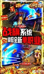战神荣耀BT版游戏截图-2