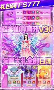 仙域无双无限神充卡游戏截图-3