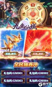 九幽仙域游戏截图-2