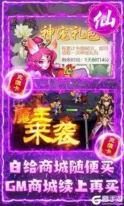 飞仙诀游戏截图-4