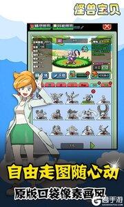 怪兽宝贝游戏截图-2