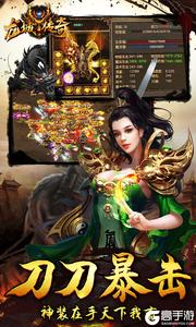 龙城传奇满V合击版游戏截图-2