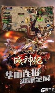 战神纪无限元宝版游戏截图-0