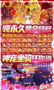 仙境情缘277版游戏截图-3
