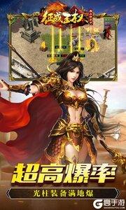 征战王权老版本游戏截图-4