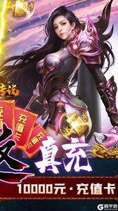 皇城传说V游版游戏截图-1
