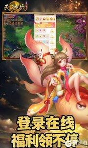 天神战高爆版游戏截图-1