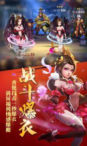 乱斗三国超V版游戏截图-3