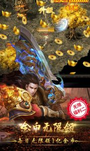烈火战神满V版游戏截图-1