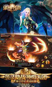 诸神传奇-飞升版游戏截图-4