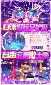 仙境情缘可盘版游戏截图-4