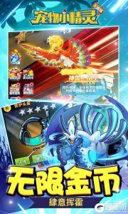 宠物小精灵无限版游戏截图-0
