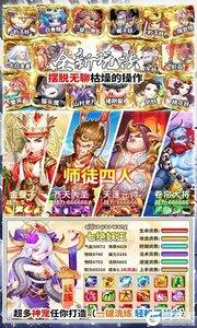 修仙物语公益服游戏截图-2