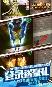 勇者荣耀满V版游戏截图-2