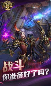 英雄战魂2游戏截图-0