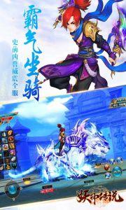 妖神传说BT版游戏截图-3