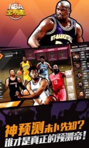 NBA全明星游戏截图-4