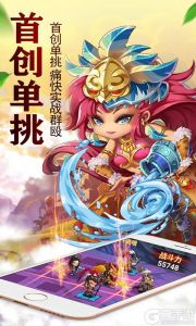 兵临三国(商城版)游戏截图-2