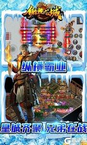 傲视龙城内购版游戏截图-4