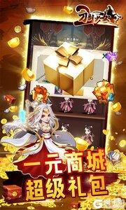 刀剑少女2无限元宝版游戏截图-4