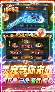 传世奇迹下载安装游戏截图-4