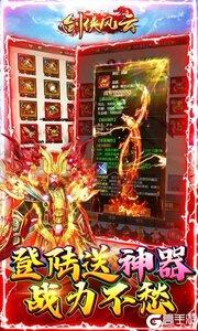 剑侠风云变态倍击版游戏截图-2