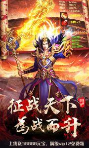 皇者:烈焰屠龙游戏截图-3
