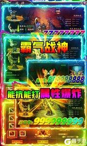 怒剑传奇VIP版游戏截图-3