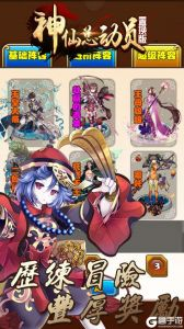 神仙總動員(超級置換版)游戲截圖-0