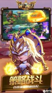 剑与魔法VIP版游戏截图-3