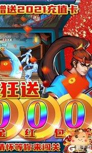 进击的赵云下载游戏游戏截图-1
