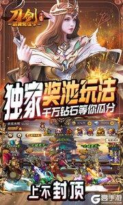 刀剑神魔录游戏截图-4