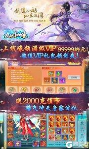 九天仙缘游戏截图-0