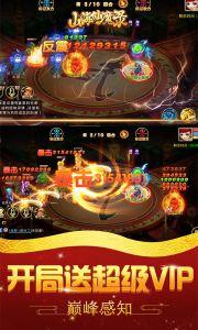 山海仙魔錄星耀版游戲截圖-0