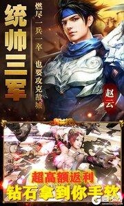 亮剑三国游戏截图-3