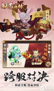 妖罗英雄传下载游戏游戏截图-4