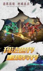 荣耀霸业飞升版游戏截图-2