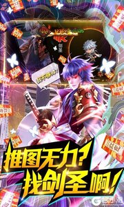忍者学园3733版游戏截图-2
