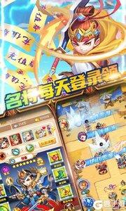 新三国可盘版游戏截图-3