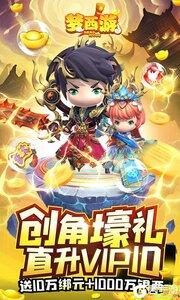 梦西游v5.0.0游戏截图-0