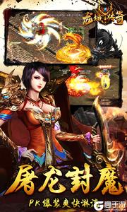 龙城传奇满V合击版游戏截图-1