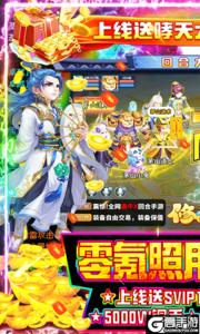 修仙物语0氪送神兽游戏截图-0