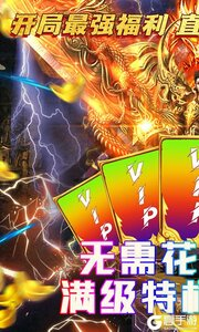 屠龙决战沙城游戏截图-0