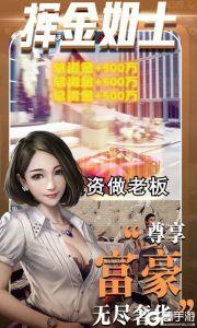 心動女生星耀特權游戲截圖-3